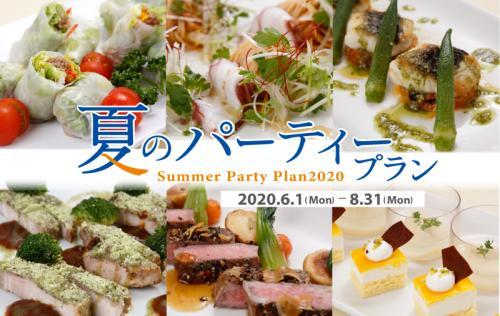 夏のパーティープラン