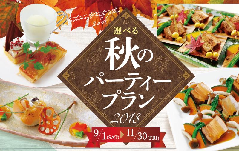 団体様向け!秋のパーティープラン~2018年秋~
