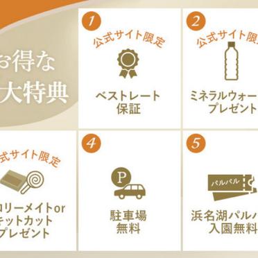 【宿泊】自社HPご予約特典のお知らせ