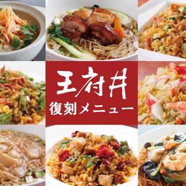 中国料理「王府井」謝恩キャンペーン開催♪~大人気麺飯メニュー登場!~