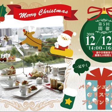 ★クリスマス★ アフタヌーンティー♪