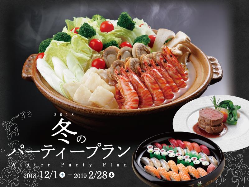 団体様向け!冬のパーティープラン~2018年冬~