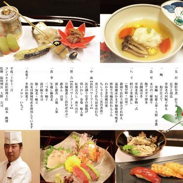 日本料理「堂満」12月 月替わりメニューのお知らせ