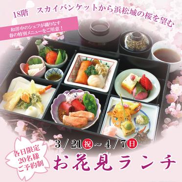 ホテル最上階から浜松城の桜を望む「お花見ランチ」