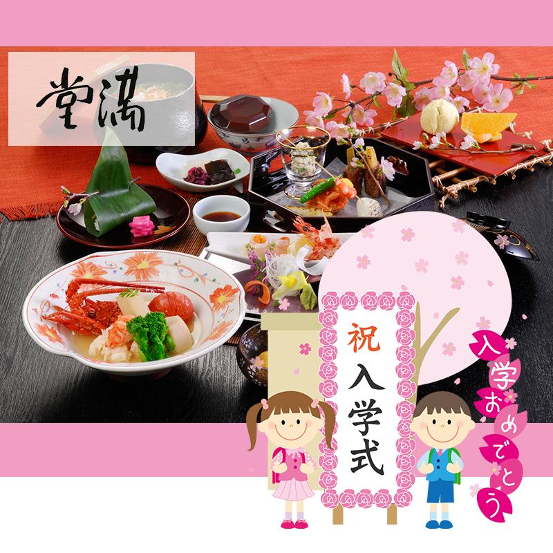 三世代での入学祝いの食事会は、日本料理・堂満の「来夢」がオススメ