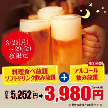 ■お得情報■3/25~29 ディナーバイキング限定!ビュッフェ&飲み放題が おトク!!