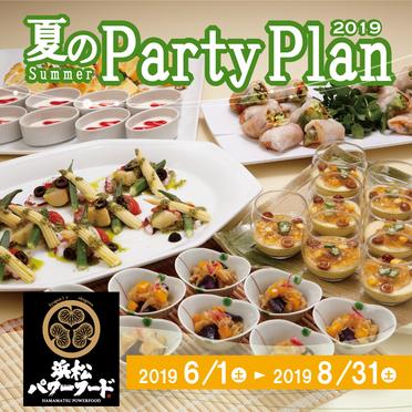 団体様向け!夏のパーティープラン<2019年6月~8月>