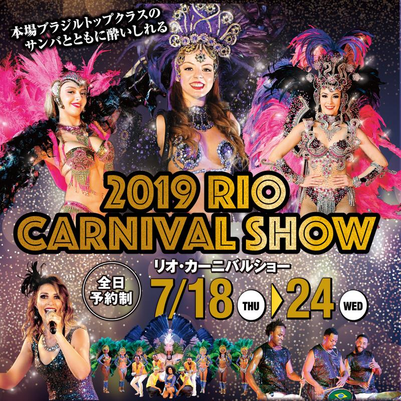 【本場ブラジルのサンバが浜松で!】2019 RIO CARNIVAL SHOW~リオ・カーニバルショー~