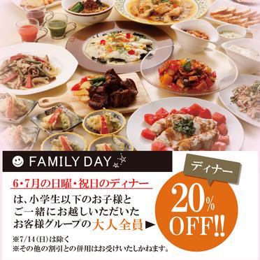 <バイキングがお得>平日のランチが1,990円★日・祝のディナーは家族連れだと20%OFF?!