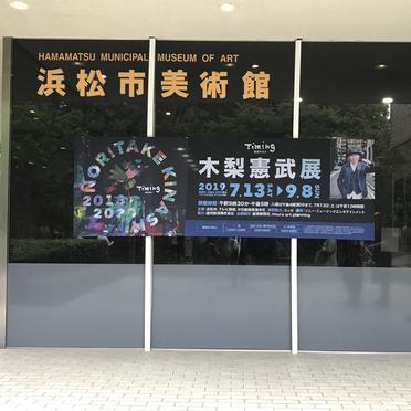 9月8日まで浜松市美術館にて「木梨憲武展」がスタート!