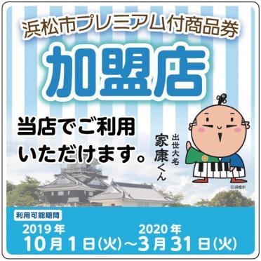 浜松市プレミアム付商品券がホテルコンコルド浜松でご利用いただけます