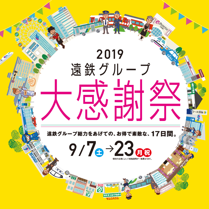 おトクな17日間!遠鉄グループ 秋の大感謝祭!