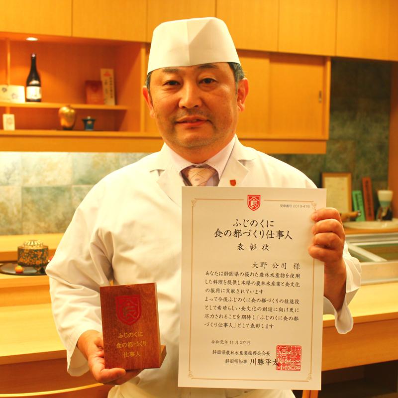 当ホテルの総料理長 大野公司がふじのくに食の都づくり仕事人として認定されました