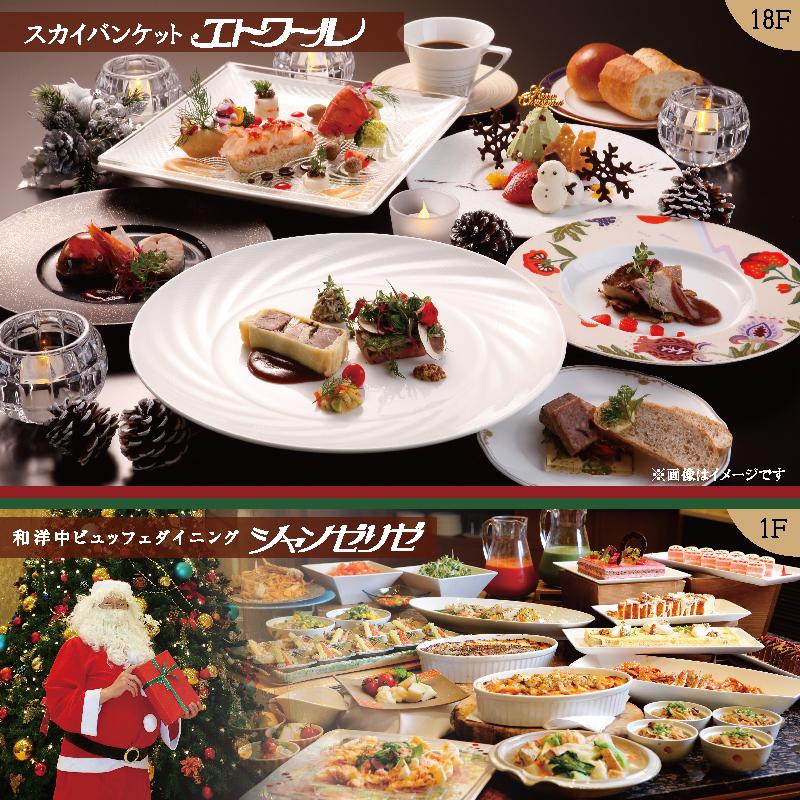 ★クリスマスはホテルコンコルド浜松でディナー★