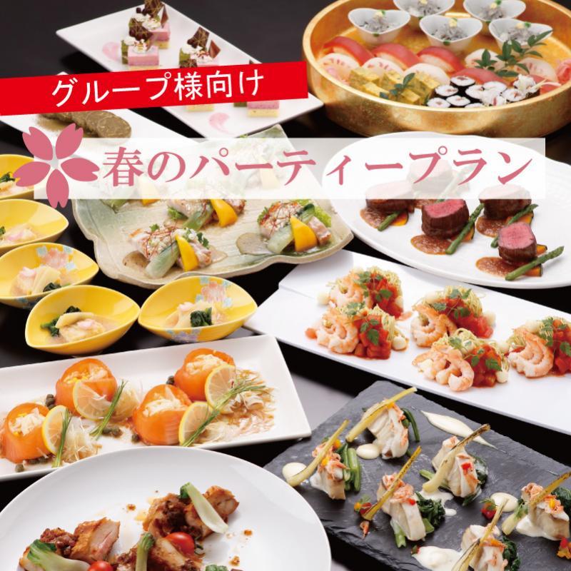 【宴会】春のパーティープラン<~2020/5/31>