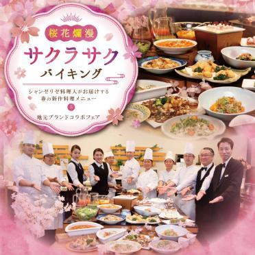 【レストラン】4月は桜花爛漫 サクラサクバイキング