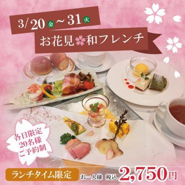 ホテル最上階から浜松城の桜を望む「お箸で楽しむお花見 和フレンチ」