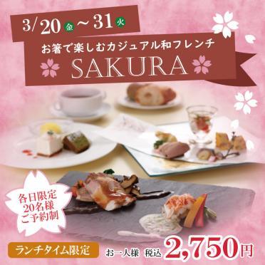 【お花見ランチ♪】ホテル最上階から浜松城の桜を望む◆お箸で楽しむ和フレンチ◆「SAKURA」