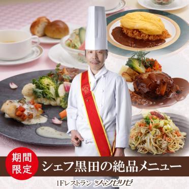 【レストラン】期間限定!ランチもアラカルトメニュー登場!<bistro コンコルド>