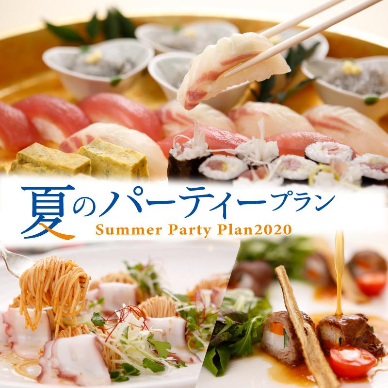 【宴会】夏のパーティープラン<6~8月>