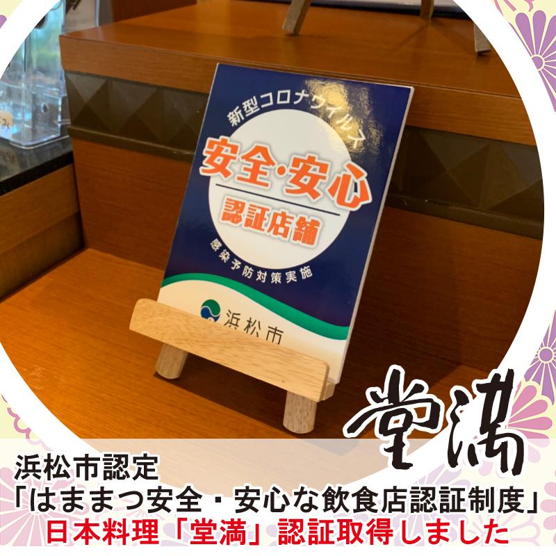 【レストラン】日本料理 堂満「はままつ安全・安心な飲食店認証制度」に認証されました!