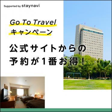 【ホテル公式サイト】GoToトラベル割引ご利用の流れ(10/21更新)
