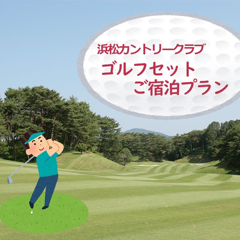 【宿泊】「浜松カントリークラブ」ゴルフセットご宿泊プラン<GoToトラベル対象>