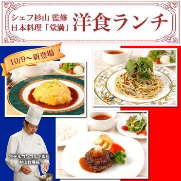【シェフ杉山 監修】日本料理「堂満」洋食ランチがスタート!