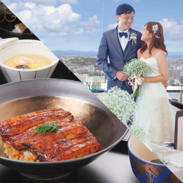 【ウェディング】<うなぎ付!日本料理試食>ホテルウェディングで大満足♪おもてなし体感フェア