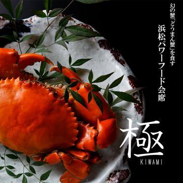 浜松パワーフード会席「極 」 ~幻の蟹「どうまん蟹」を食す~