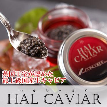 旬の高級食材 × 国産生キャビア