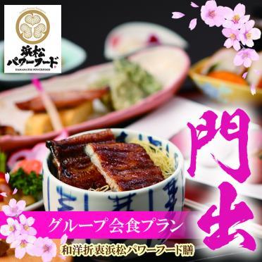 【歓送迎会におすすめ】和洋折衷浜松パワーフード膳