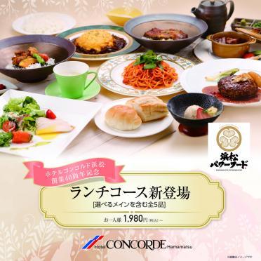 【レストラン】選べる6種類のメインディッシュ!ランチコースメニュー新登場!