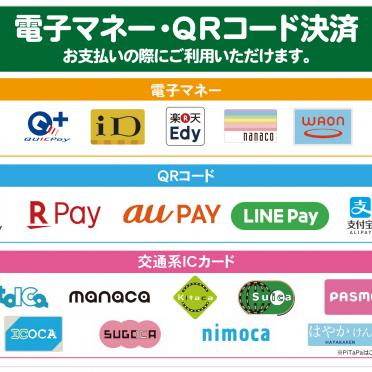 電子マネーおよびモバイル決済でお支払いがさらに便利に!