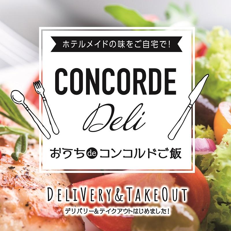 ★☆おうちdeコンコルドご飯☆★