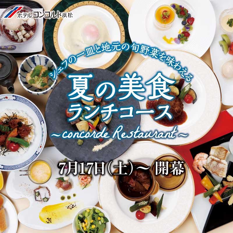 夏の美食ランチコース!メニューリニューアル!
