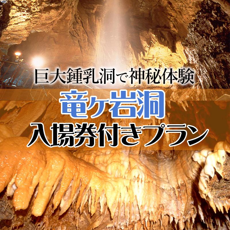 【宿泊】巨大鍾乳洞で神秘の世界を体験!竜ヶ岩洞・入場券付プラン
