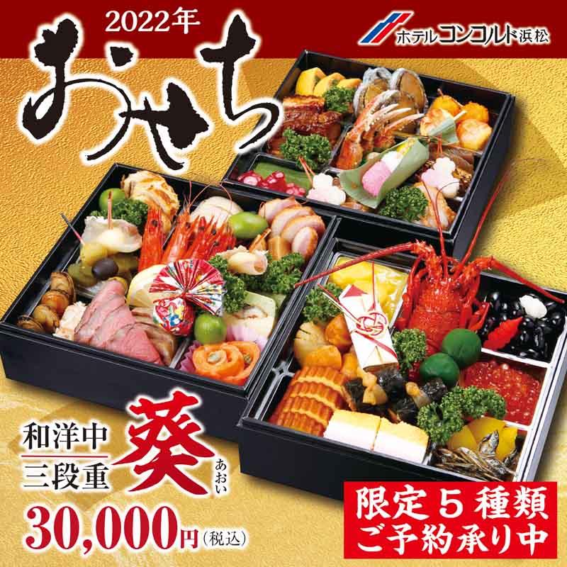2022年~おせち料理~ご予約承り中