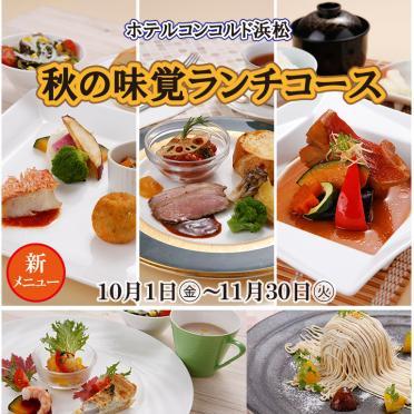 おすすめ!秋の味覚「ランチコース」~11/30