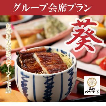 【忘新年会おすすめ】和洋折衷浜松パワーフード膳